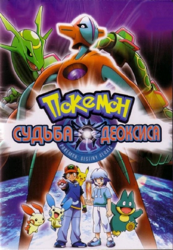Pokemon 6 (2004).jpg