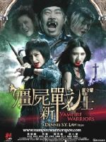 Vampire Warriors (2010).jpg